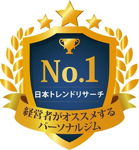 No.1 日本トレンドリサーチ 経営者がオススメする パーソナルジム