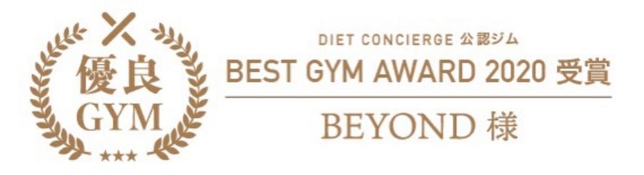 No.1 優良GYM DIET CONCIERGE 公認ジム BEST GYM AWARD 2020 受賞 BEYOND様